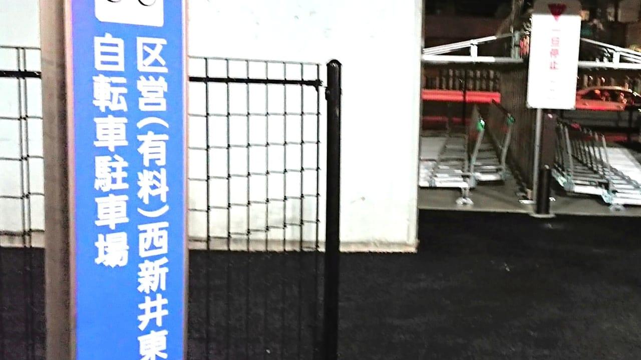 2020年3月西新井駐輪場