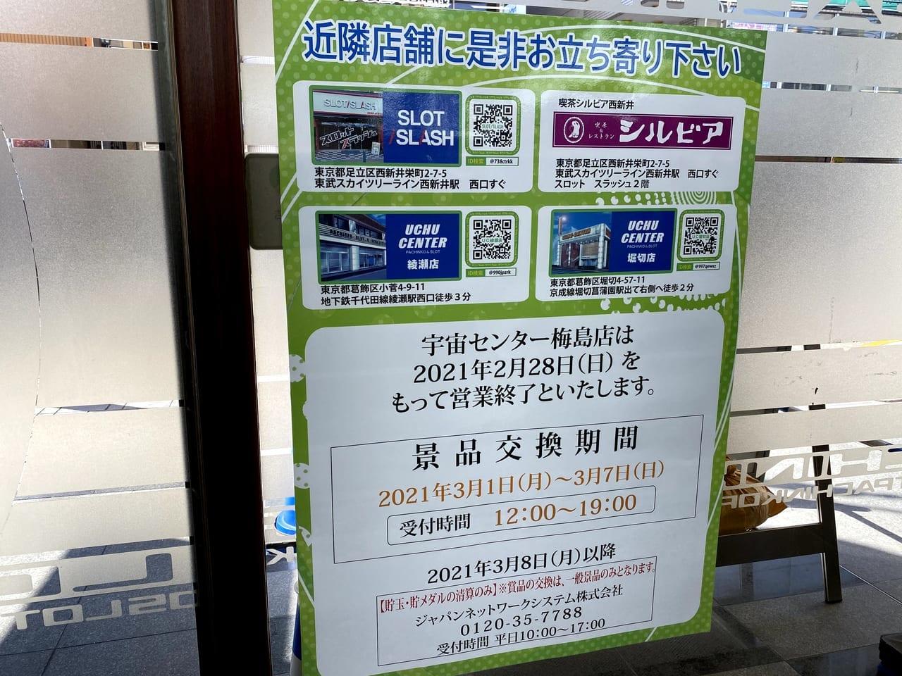 宇宙センター梅島店閉店